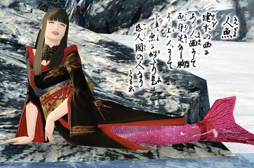 ヨツユ人魚