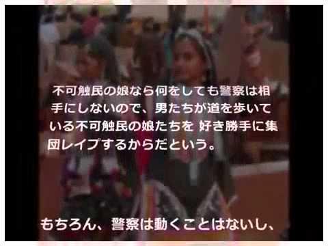 hqdefault不可触民(ダリット)の少女たちに処女がいない理由・人類の大罪