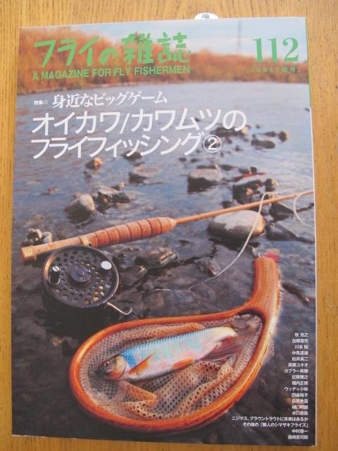 フライの雑誌 001
