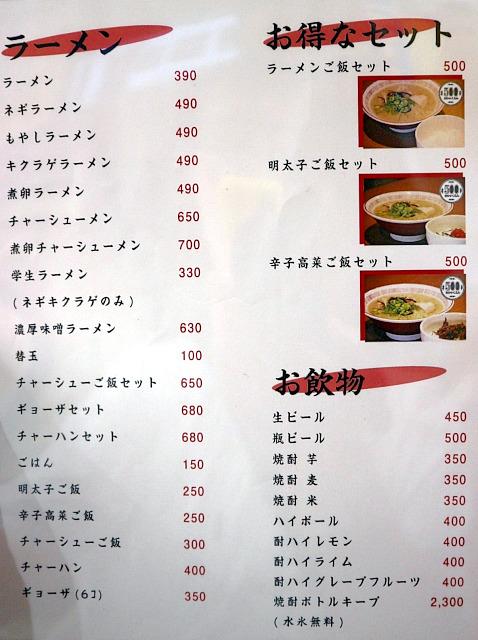 s- 福芳メニューIMG_1382