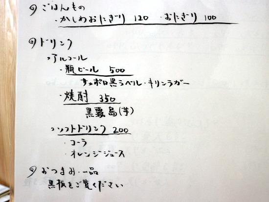 s- こまるメニュー2IMG_1399