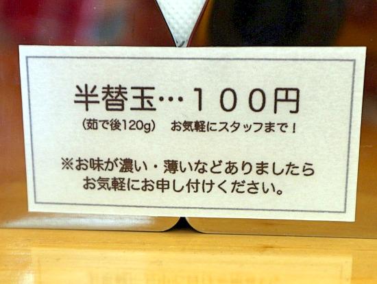 s- はやかわメニューIMG_1418