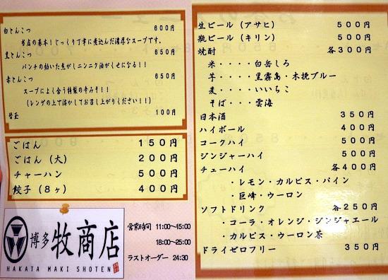 s- 牧商店メニュー3IMG_1440