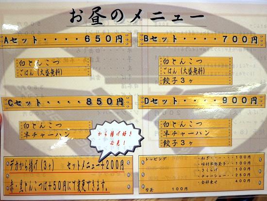 s- 牧商店メニュー2IMG_1439