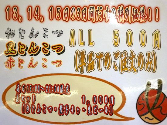 s- 牧商店メニューIMG_1435