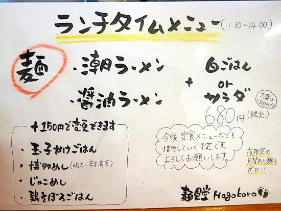 s- 歩ごころメニューIMG_1517