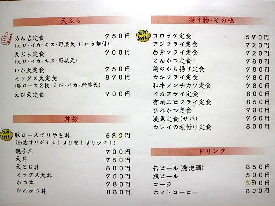 s- 彩メニューIMG_1742