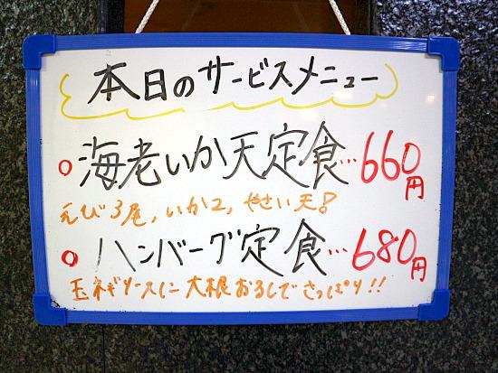 s- 彩メニュー2IMG_1743