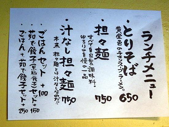 s- ゆるりメニューIMG_1940