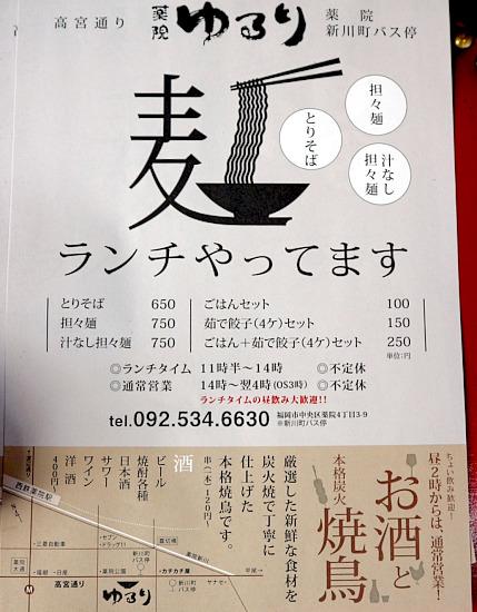 s- ゆるりチラシIMG_1934