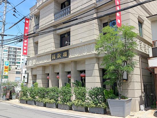 s-福新朗外見IMG_2247