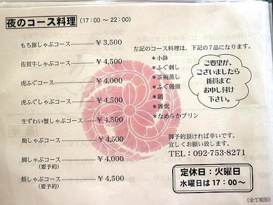s-しゃぶメニュー2IMG_2407
