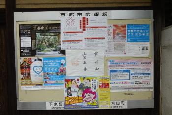 京都市広報板
