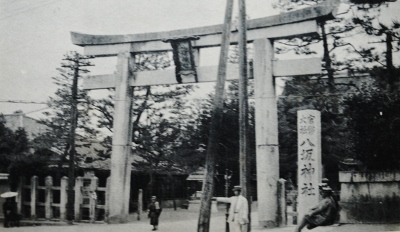 日本古建築菁華より八阪神社