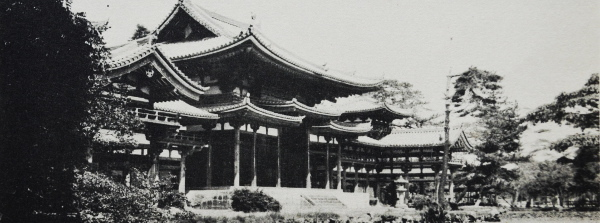 日本古建築菁華より平等院鳳凰堂