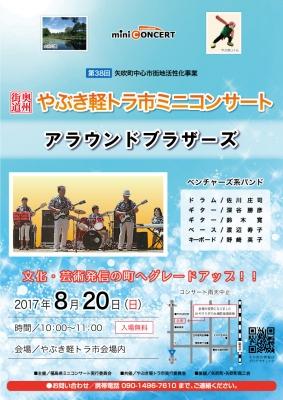 20170820_yabuki.jpg