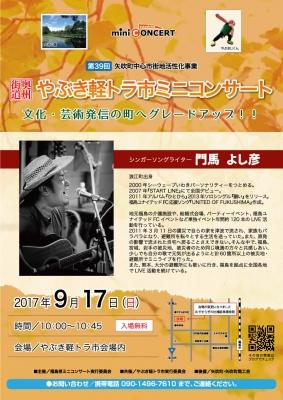 20170917_yabuki.jpg