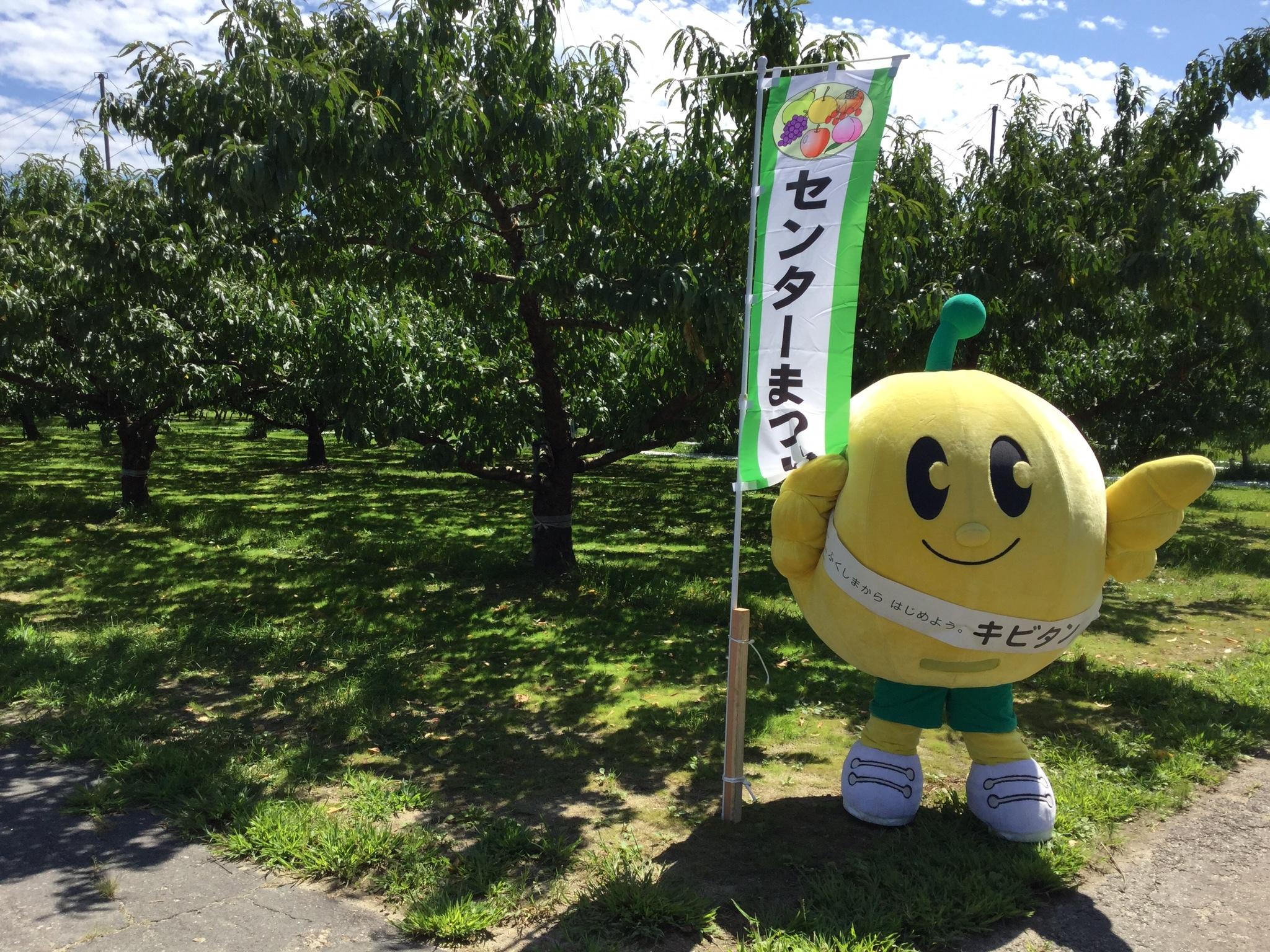 0901果樹1