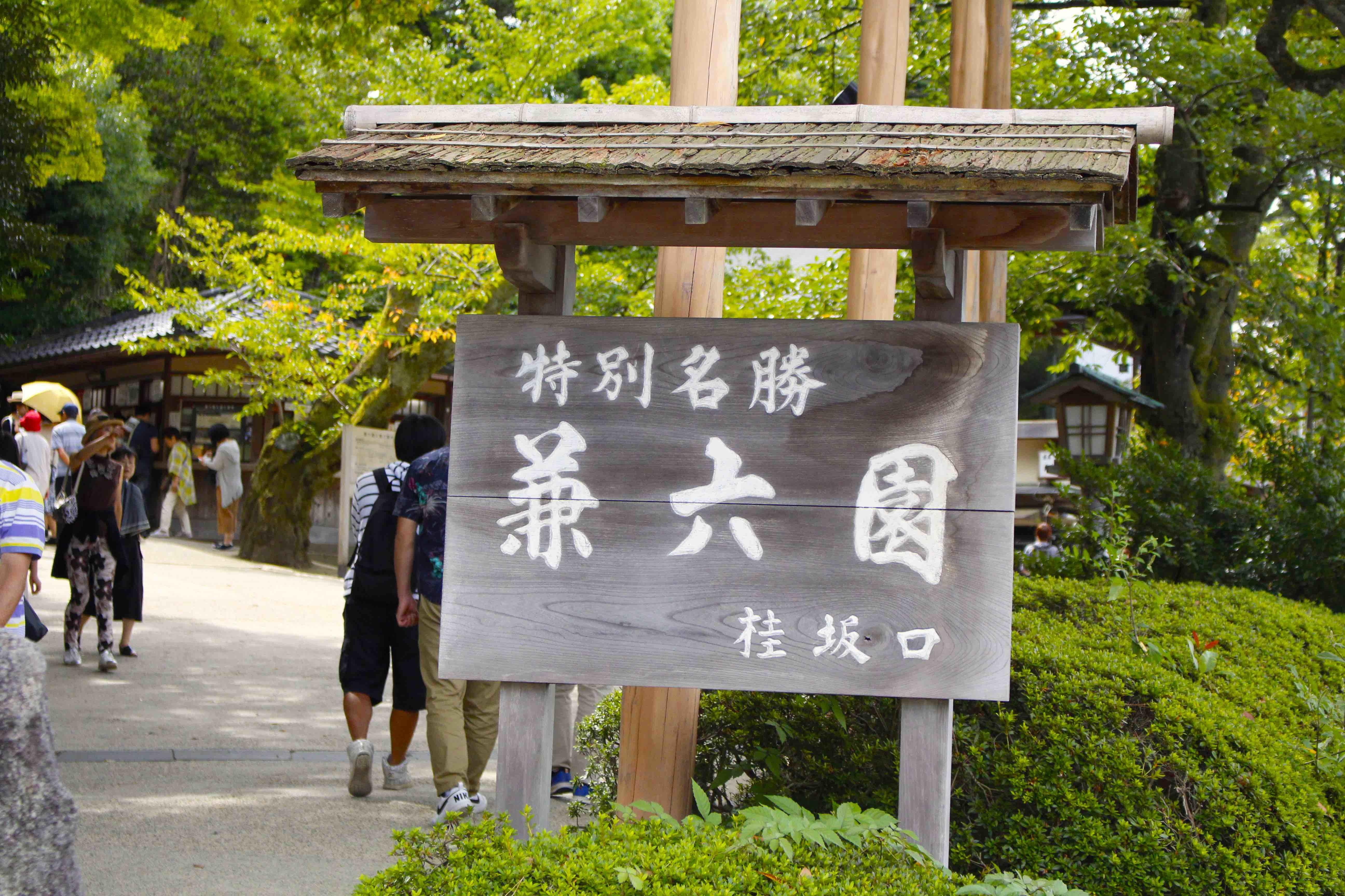 20170904兼六園入り口桂坂