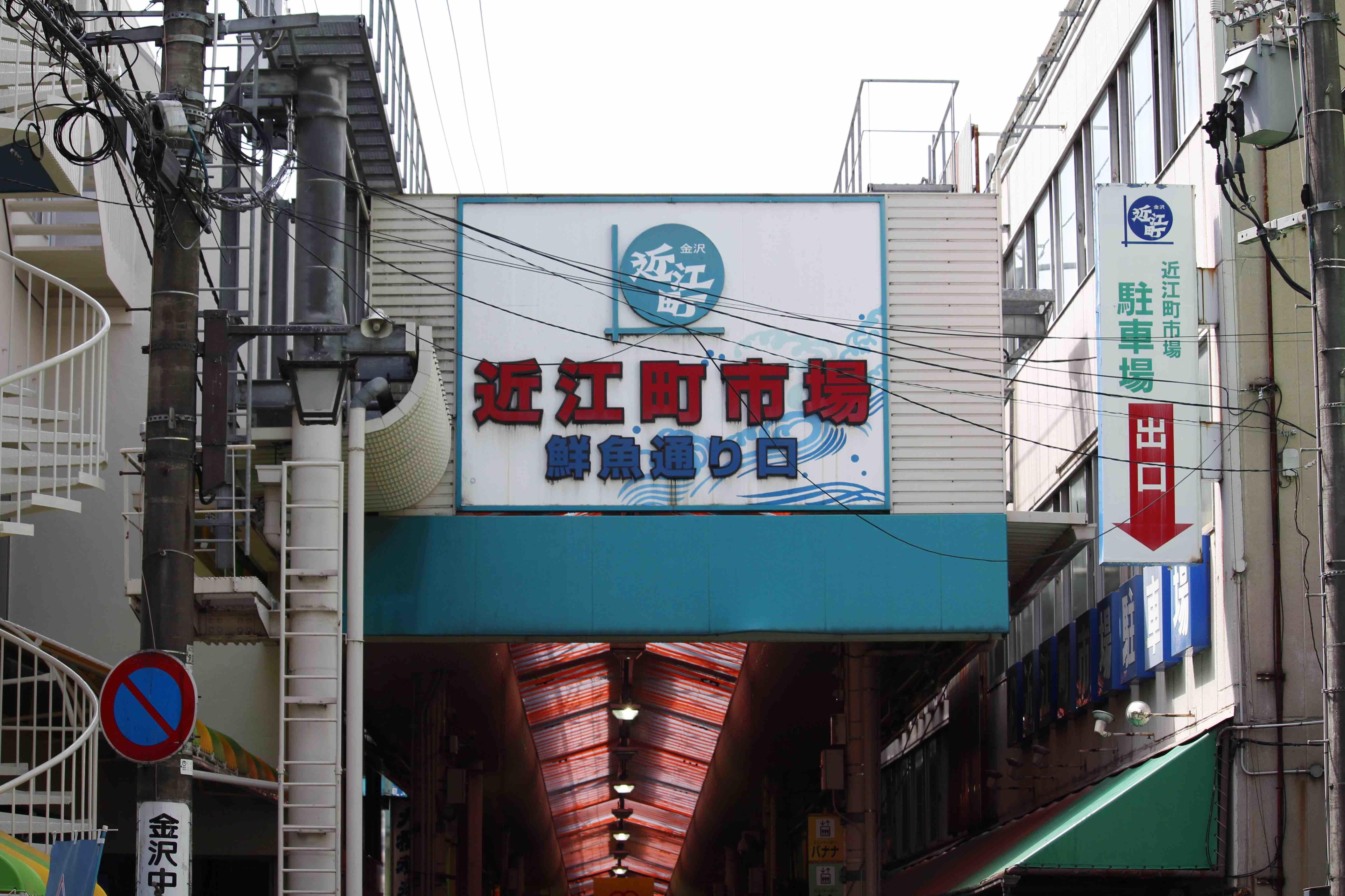 20170909近江町市場看板