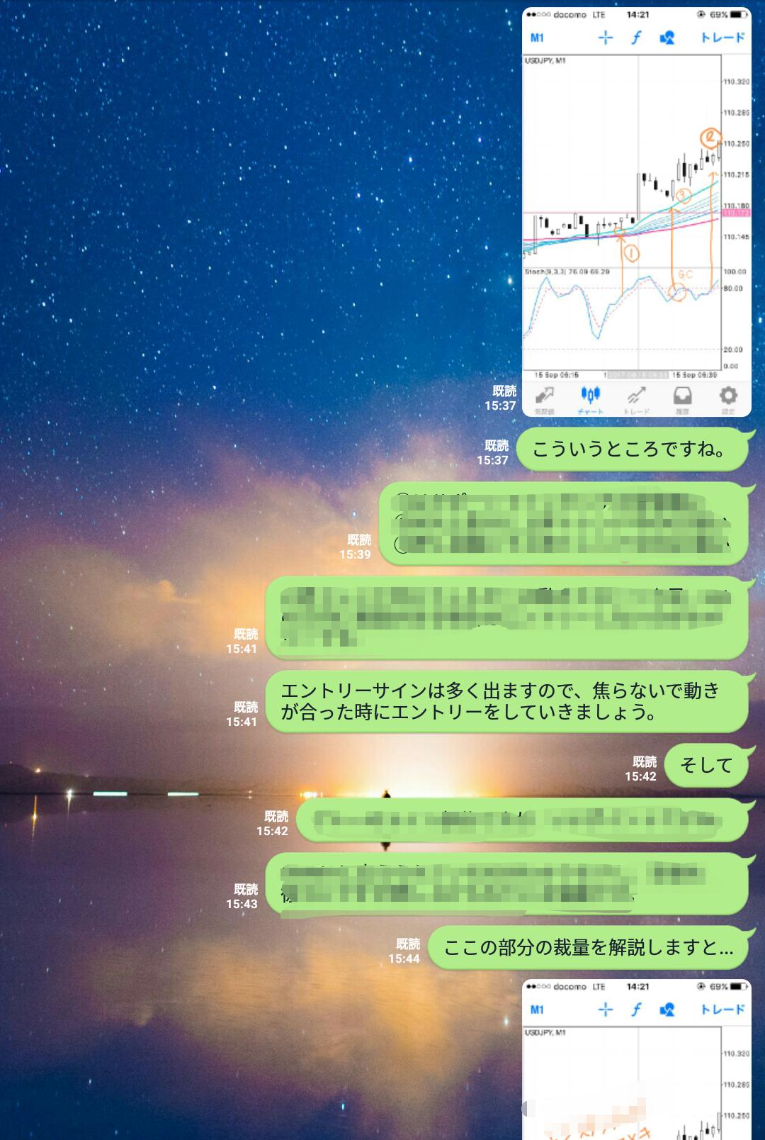 20170915ラインやり取り3-3