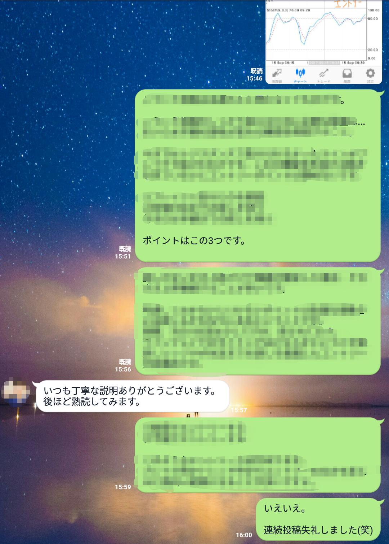 20170915ラインやり取り3-2