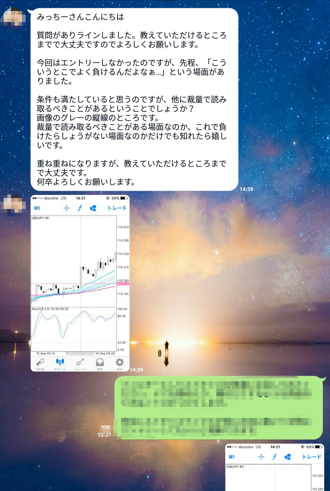 20170915ラインやり取り3-1