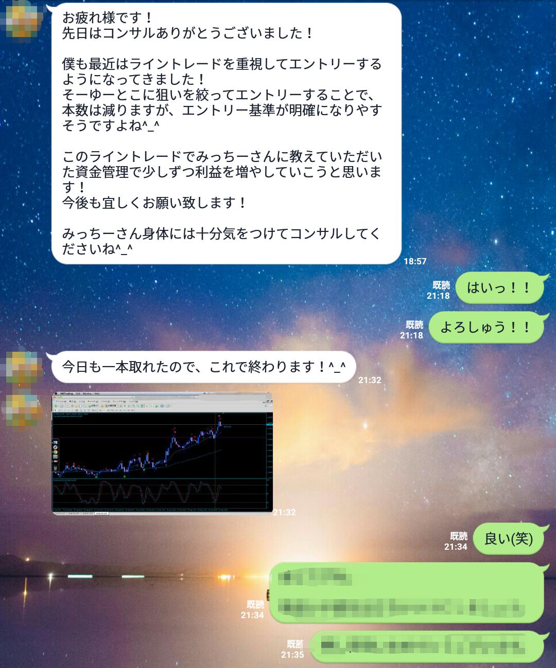 20170915ラインやり取り1