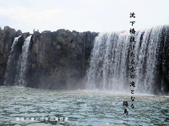 原尻の滝B