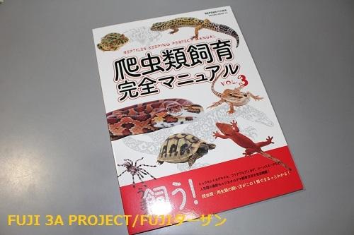 爬虫類飼育完全マニュアルvol3