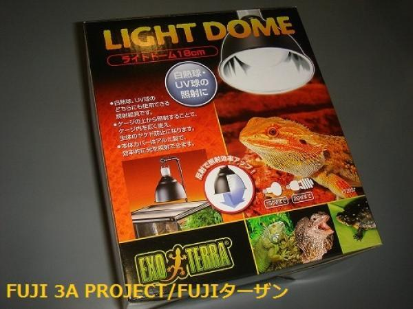 GEXライトドーム18cm