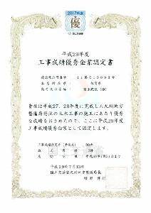 H29 工事成績優秀企業認定書