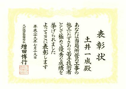 H29表彰(土井一成)