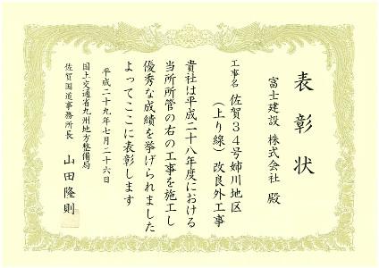 H29表彰 佐賀34号姉川地区