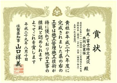 H29表彰 松尾富士JV