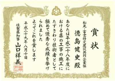 H29表彰(徳島健史)