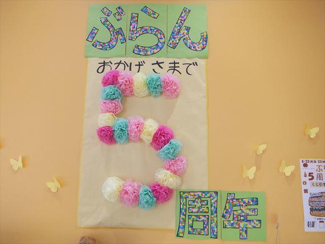 社会福祉法人円まどかDSCF6764 (1)_R