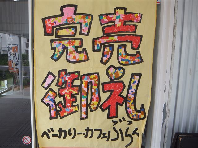 社会福祉法人円まどかDSCF6783 (10)_R