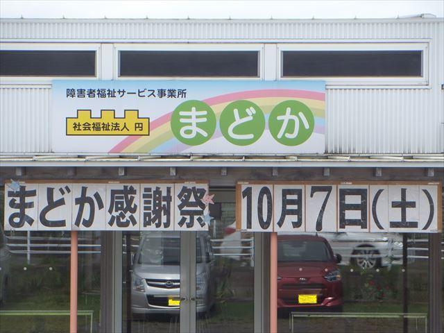 社会福祉法人円まどかDSCF6952_R