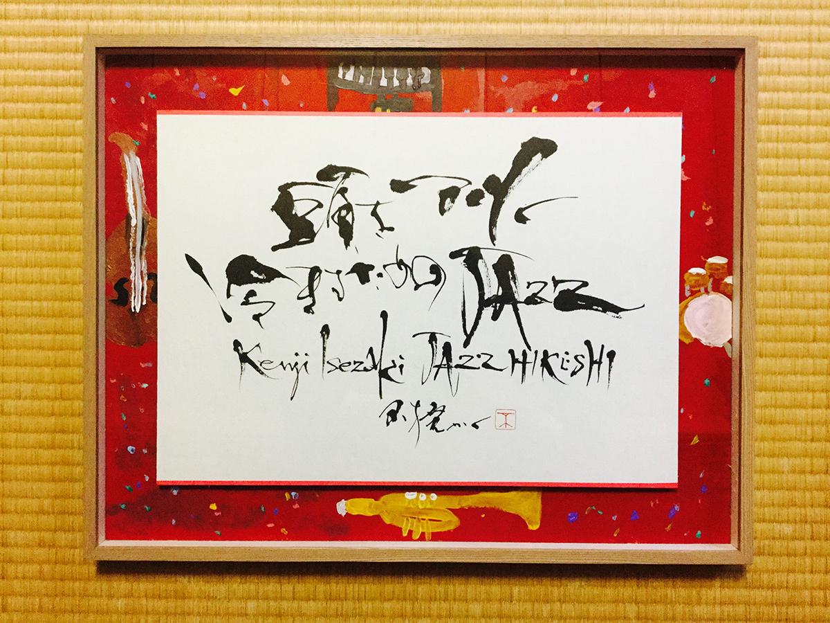 20170919_jazz_hikeshi_1s.jpg