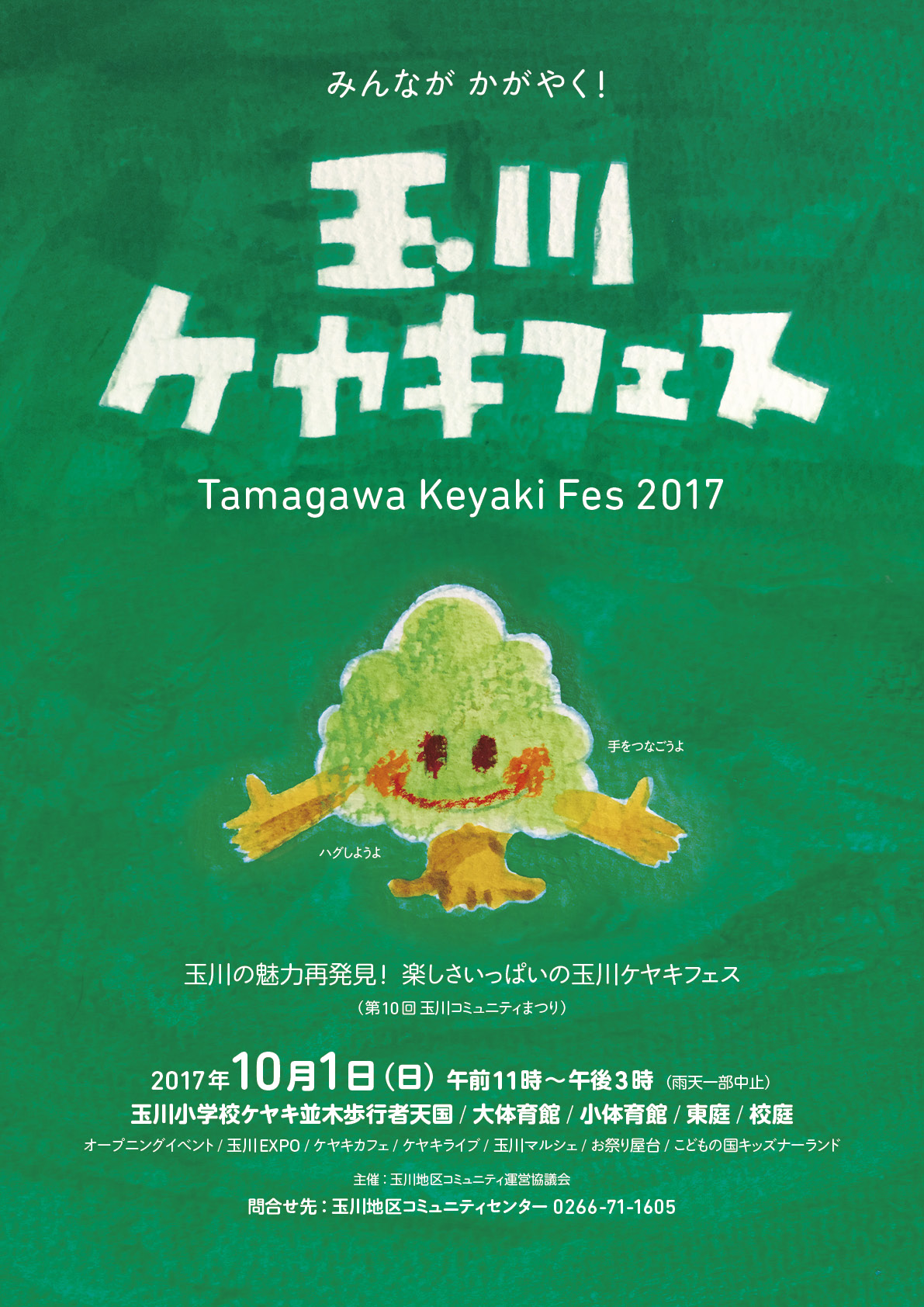 TKF2017_bosyu_flier_omote.jpg