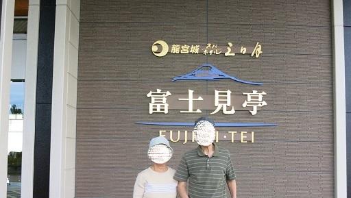 9-20富士見亭看板