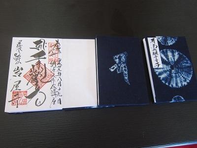 帳納経 -6