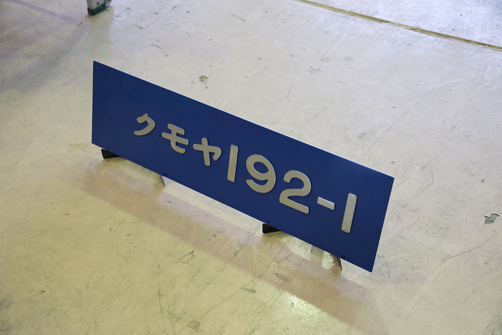 クモヤ193-1s