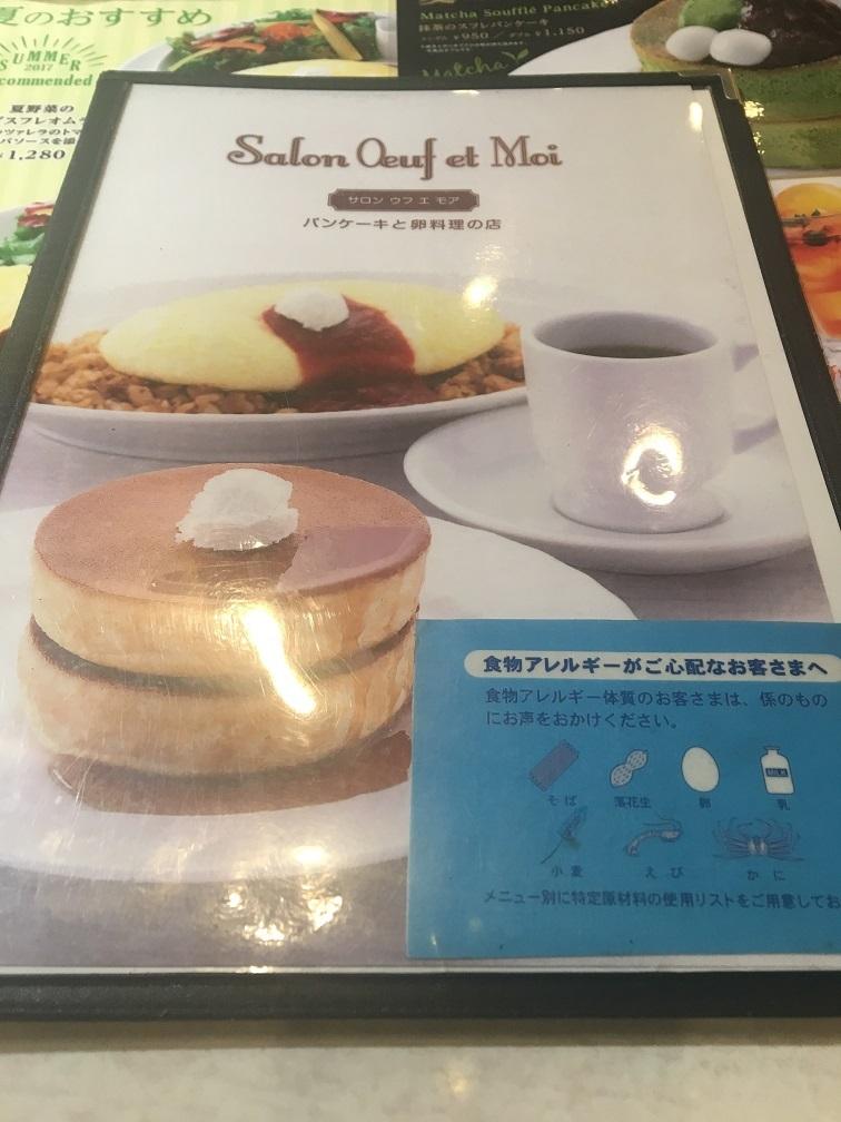 サロン ウフ エ モア そごう横浜店2