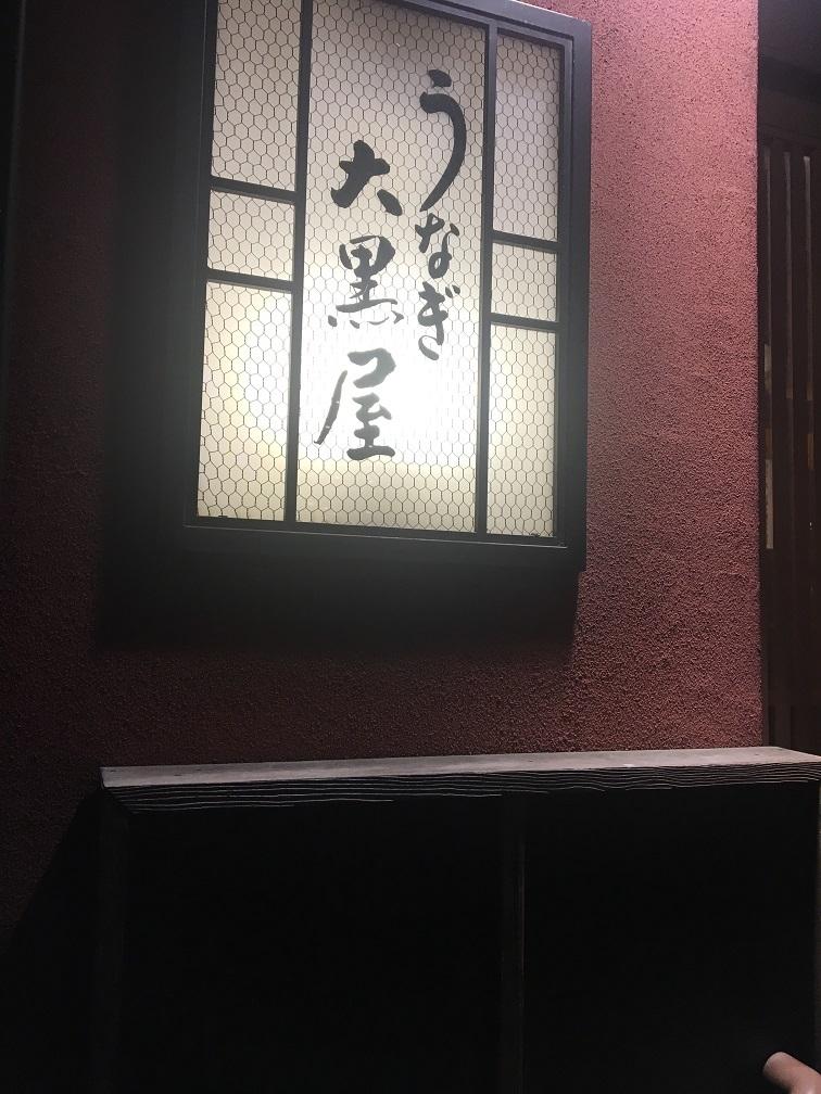 うなぎ 大黒屋新横浜店1