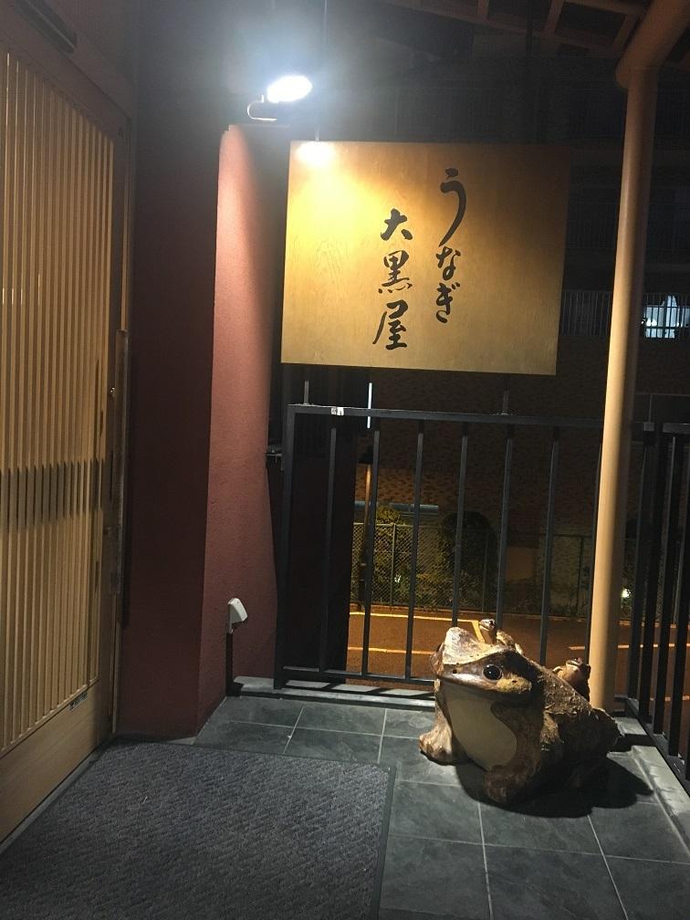うなぎ 大黒屋新横浜店3