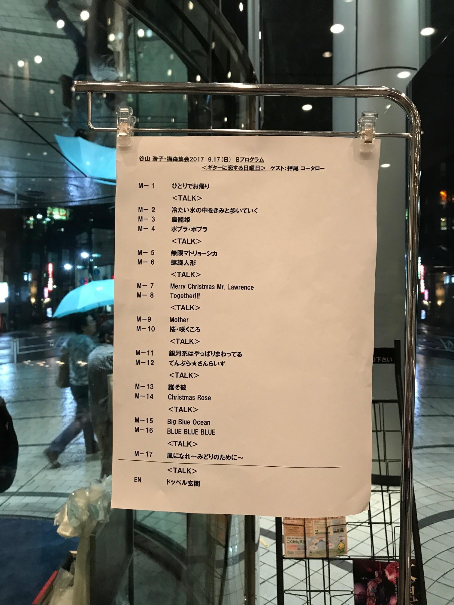 猫森集会2017_Bプロ セトリ