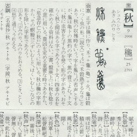 「角川大字源」(角川書店)秋の項の見出し部分