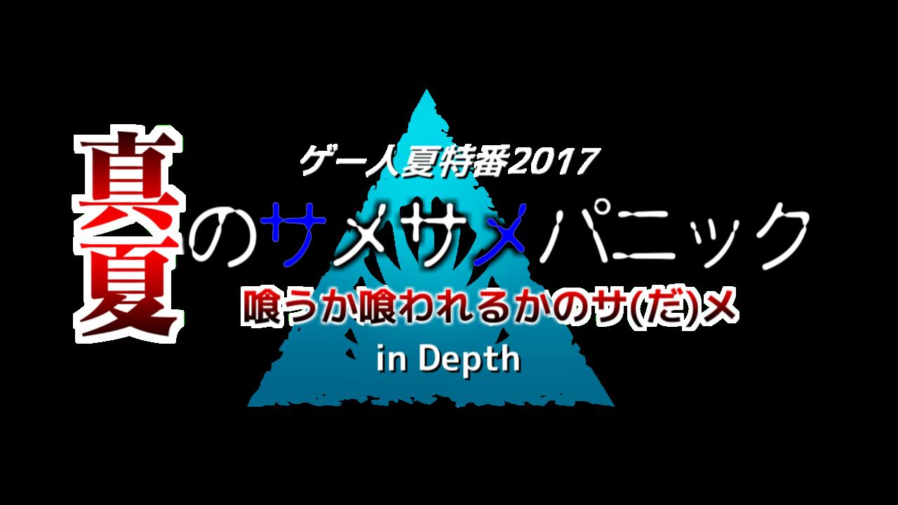 夏2017 ロゴ